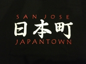 SJ Japantown T-shirt